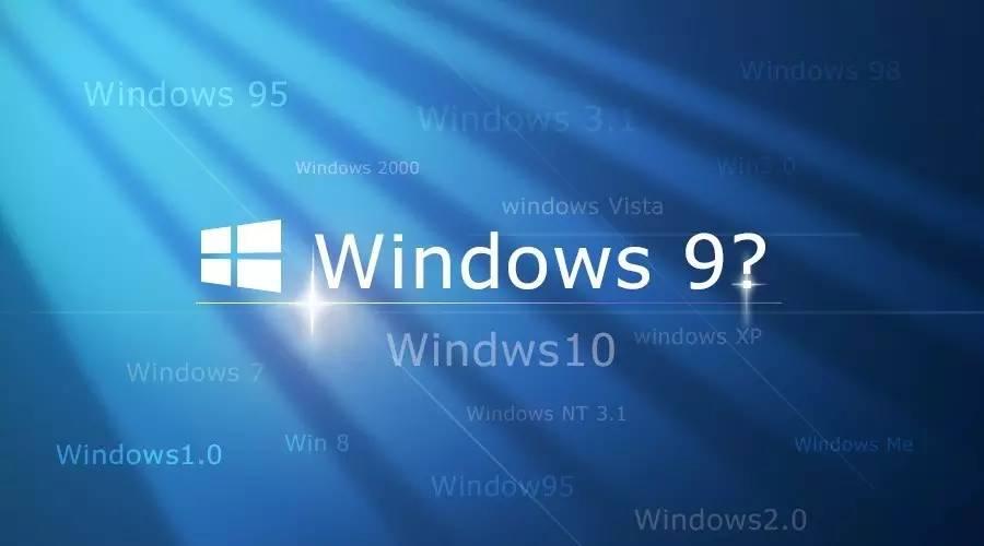 微软Windows系统,Windows 9去哪了?