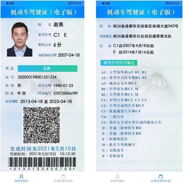 什么是电子驾驶证?将于2022年全国统一样式推广