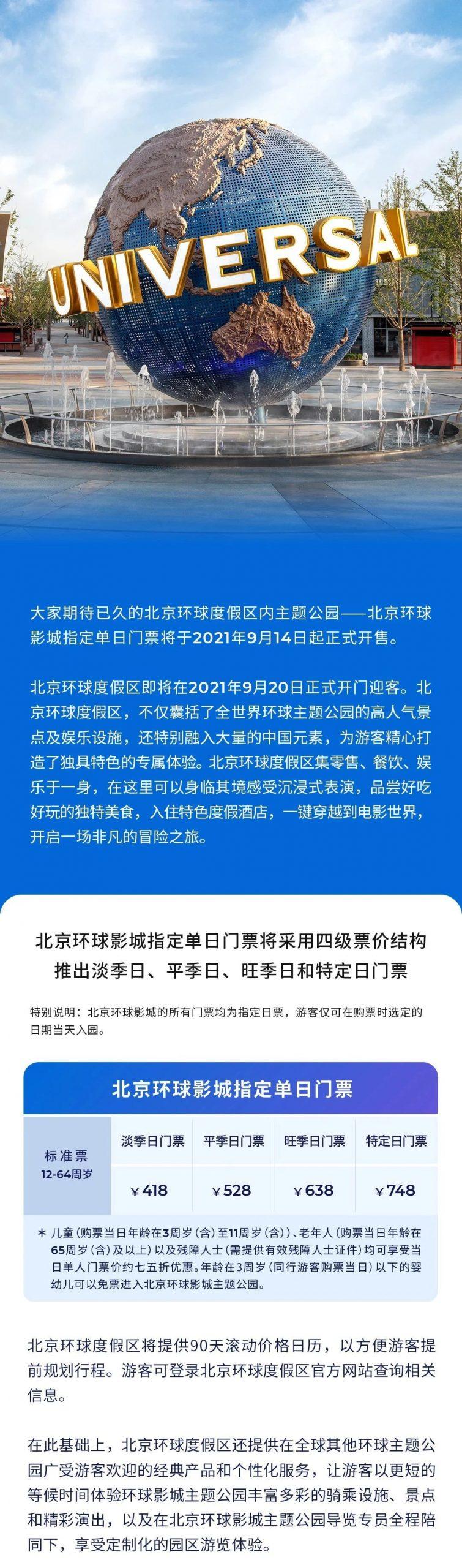 北京环球影城票价公布!9月14日起开放预订!