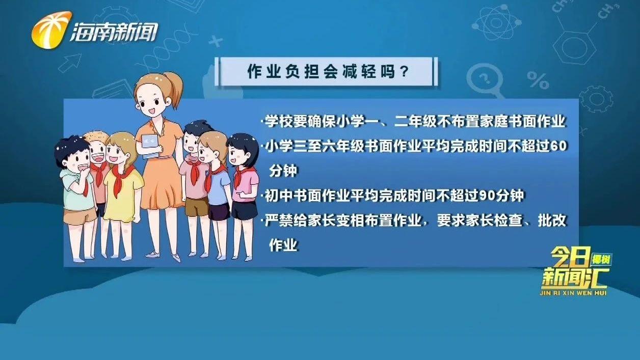 """海南如何落实""""双减""""教学改革?"""